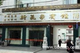 西藏新气象宾馆